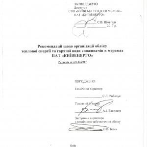 Рекомендации по учету тепла в ПАТ «Київенерго»